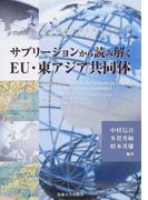 サブリージョンから読み解くEU・東アジア共同体 欧州北海地域と北東アジアの越境広域グランドデザイン比較