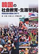 韓国の社会教育・生涯学習 市民社会の創造に向けて