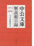 中公文庫解説総目録 1973〜2006 (中公文庫)(中公文庫)