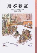 飛ぶ教室 (岩波少年文庫)(岩波少年文庫)