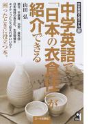 中学英語で「日本の衣食住」が紹介できる (YELL books 中学英語で紹介する)