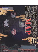 京都・観光文化時代MAP