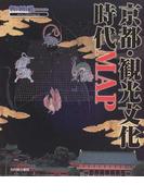 京都・観光文化時代MAP (Time Trip Map)