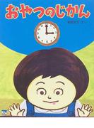 おやつのじかん (ciel books)