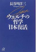 ウェルチの哲学「日本復活」 (講談社+α文庫)(講談社+α文庫)