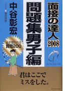 面接の達人 2008−4 問題集男子編