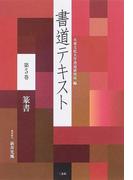 書道テキスト 第5巻 篆書