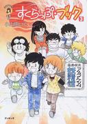 すくらっぷ・ブック 3 (fukkan.com 小山田いく選集)