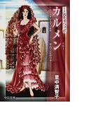 マンガ名作オペラ(中公文庫) 4巻セット(中公文庫)