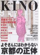 KINO VOL.03 よそさんにはわからない京都の正体