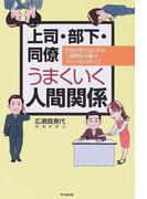 上司・部下・同僚うまくいく人間関係 交流分析ではじめる人間関係改善のファーストステップ (DO BOOKS)