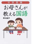 中学受験お母さんが教える国語 (地球の歩き方BOOKS)(地球の歩き方BOOKS)