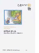 ロアルド・ダールコレクション 14 こわいい動物