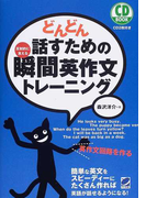どんどん話すための瞬間英作文トレーニング 反射的に言える (CD BOOK)