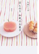 ほんのり和風のお菓子