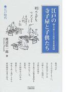 江戸の寺子屋と子供たち 古川柳にみる庶民の教育事情 新訂版