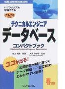 テクニカルエンジニアデータベースコンパクトブック 情報処理技術者試験 '07−'08年版