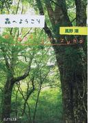 森へようこそ (ピュアフル文庫)