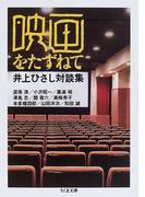 映画をたずねて 井上ひさし対談集 (ちくま文庫)(ちくま文庫)