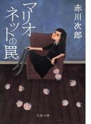 マリオネットの罠 新装版 (文春文庫)(文春文庫)