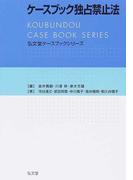 ケースブック独占禁止法 (弘文堂ケースブックシリーズ)