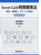 Excelによる有限要素法 弾性・弾塑性・ポアソン方程式