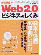全図解Web2.0ビジネスのしくみ 日本で「Web2.0」ビジネスを始めるならこの1冊!