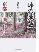 峠の地蔵 京都北山に捧ぐ