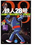 鉄人28号 14 原作完全版 巨大アリ大事件 (希望コミックス)