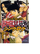 少年無宿シンクロウ 5 (講談社コミックス SHONEN MAGAZINE COMICS)(少年マガジンKC)