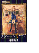 ルーズリーフ (りぼんマスコットコミックス)(りぼんマスコットコミックス)