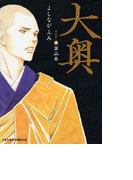 大奥 第2巻 (JETS COMICS)(ジェッツコミックス)