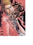 土竜の唄 5 (ヤングサンデーコミックス)
