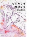 もどかしき恋の日々 (ダイヤモンドコミックス)