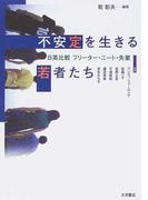 不安定を生きる若者たち 日英比較フリーター・ニート・失業