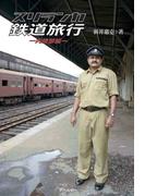 スリランカ鉄道旅行 内陸部編