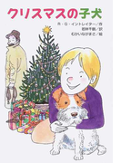 クリスマスの子犬 (文研ブックランド)