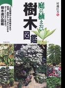 庭に植えたい樹木図鑑 人気樹種から自然樹木まで管理・整枝もしっかりわかるガーデニングに役立つ樹木選び図鑑