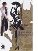 牙狼〈GARO〉 暗黒魔戒騎士篇 (ソノラマノベルス)
