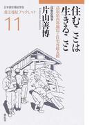 住むことは生きること 鳥取県西部地震と住宅再建支援 (居住福祉ブックレット)