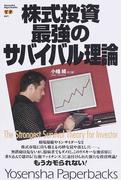 株式投資最強のサバイバル理論 (Yosensha Paperbacks)