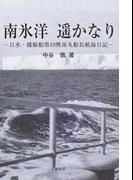 南氷洋遙かなり 日水・捕鯨船第10興南丸船長航海日記