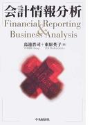 会計情報分析
