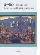 陸と海と 世界史的一考察