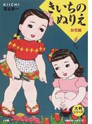 きいちのぬりえ お花編 (大判シリーズ)