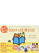 親子で書こう!100さつ読書日記 フィンランド・メソッドで本がすきになる 4歳から小学生