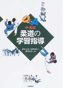 Q&A中・高校柔道の学習指導