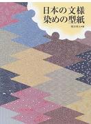日本の文様染めの型紙