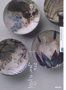 魯山人の器 (NHK美の壺)