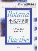 ロラン・バルト講義集成 3 小説の準備